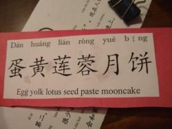 MoonCake Name