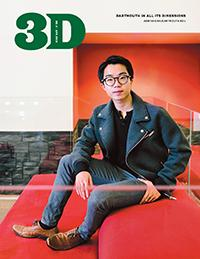 A photo of the cover of 3D Magazine, April 2018